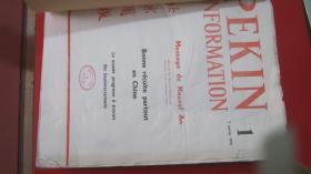 【2306 PEKIN INFORMATION:1974/1-27期【法文版北京周报合订本  一本