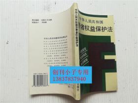 中华人民共和国消费者权益保护法:问题解答 案例精选 名词解释