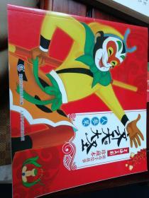 上海美影新春手绘故事珍藏本齐天大圣人参果