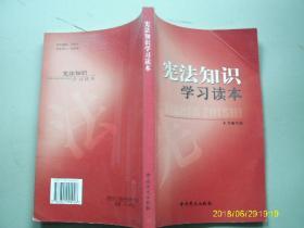 宪法知识学习读本(2014修订版)