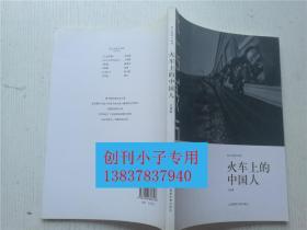 火车上的中国人(纸上纪录片系列,黑白影集)王福春  著 上海锦绣文章出版社