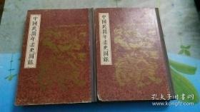 中国民间年画史图录.上