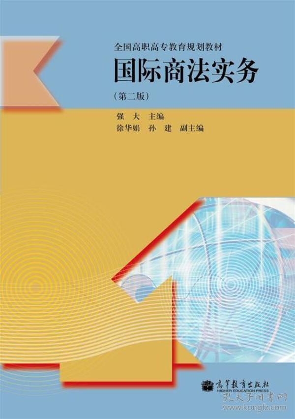 9787040340341国际商法实务(第2版)