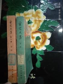 金光大道(第一部 1972年 1版2印   第二部 1974年1版2印) 共2册全