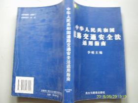 中华人民共和国道路交通安全法适用指南