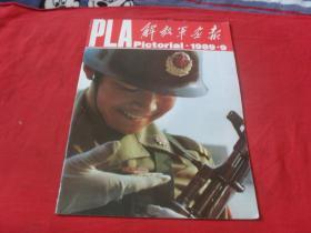 解放军画报----1989年第9期