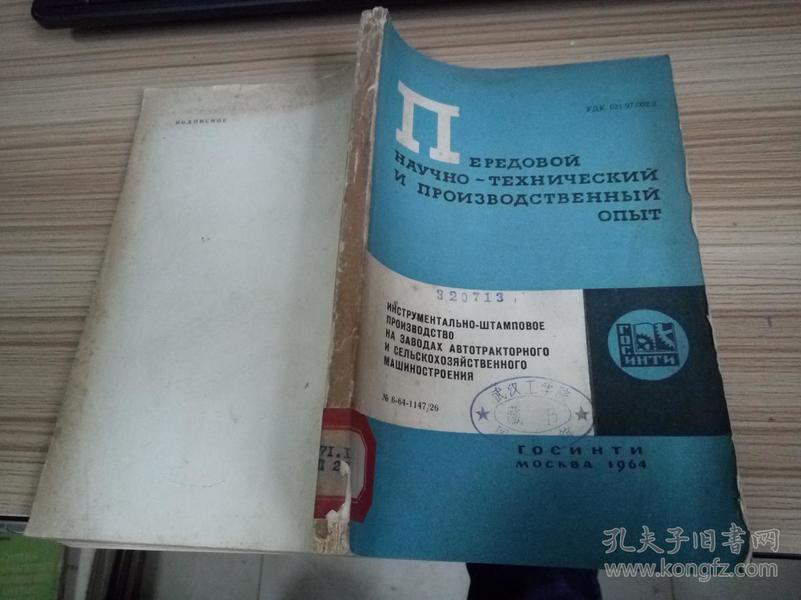 【俄文版】工业企业中工具管理工作的组织(24开)