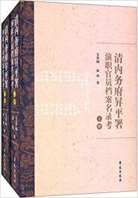 清内务府升平署演职官员档案名录考(套装共2册)