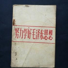 《努力学好毛泽东思想》1964年 人民日报出版社  [柜9-5]