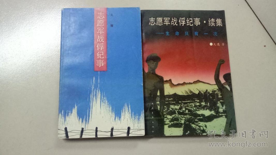 志愿军战俘纪事 和 志愿军战俘纪事(续集)2本合售
