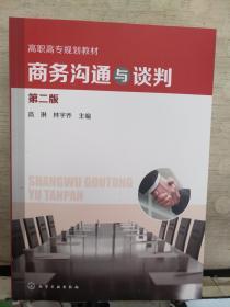 商务沟通与谈判(第二版)