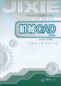 中等职业教育机械类系列教材:数控车床编程与