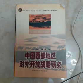 中国西部地区对外开放战略研究
