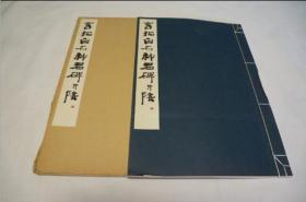 《旧拓白石神君碑并阴》  书学院 雄山阁  1982年