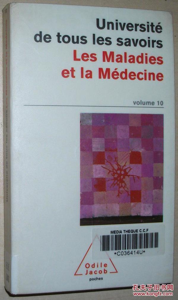 法文原版书 Université de tous les savoirs, volume 10 : Les Maladies et la Médecine  疾病与医学入门知识