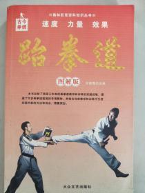 【特价】跆拳道(图解版)