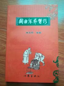 闽台年节习俗