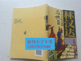 春秋故事--中国历史故事集 彩色插图 林汉达  中国少年儿童出版社