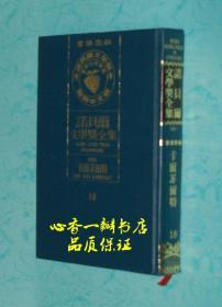 诺贝尔文学奖全集18:卡尔菲尔特(内含路易士的《巴比特》、卡尔菲尔特的《诗集》两部作品)
