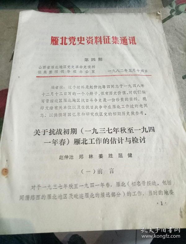 雁北党史资料征集通讯  1982年第四期