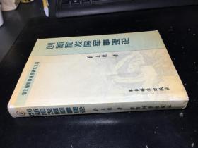 创新和发展军事理论  郑文翰签赠本