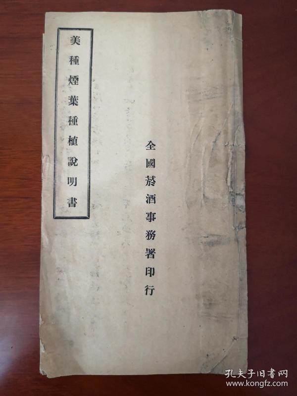 美种烟叶种植说明书(民国初线装本,少见)