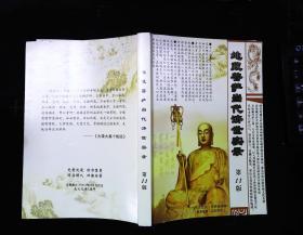 地藏菩萨当代济世实录第11版