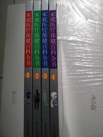 家庭医疗保健百科全书:彩图版(全四册)