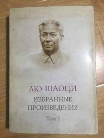 刘少奇选集(上卷)俄文版 小16开本 1984年一版一印