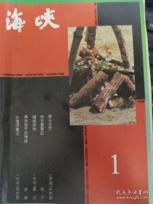 海峡(文学双月刊)