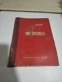 自由夹:红色娘子军(苏州宇宙文教用品社出品)