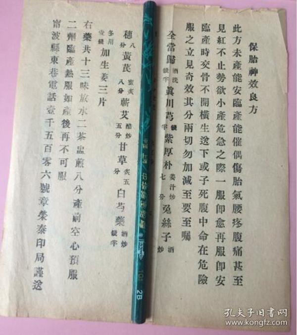 稀见,医药卫生,中医药方,民国,一张,保胎神效良方,宁波县东巷,章荣泰
