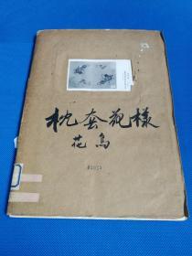 印染艺术样品照片,1978年全国针棉织交流大会枕套花样照片一本78张