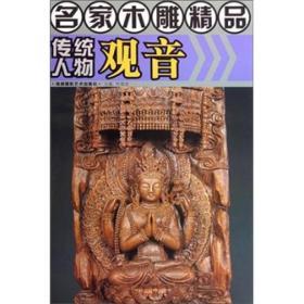 名家木雕精品:传统人物观音