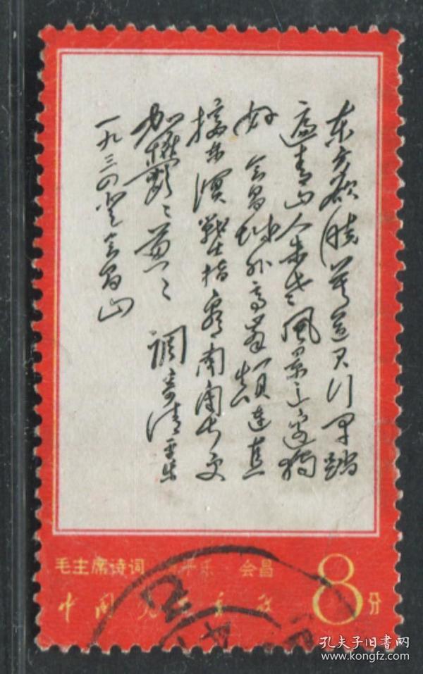 文7毛主席诗词东方文革信销邮票