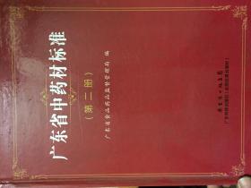 广东省中药材标准 (第二册)