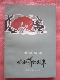 西双版纳傣族药物故事(非馆藏、干净无笔记)