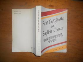 剑桥英语初级证书教程学习指导
