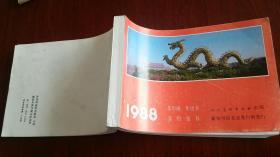 1988年历画年历卡月历缩样,人民美术出版社品佳超厚。