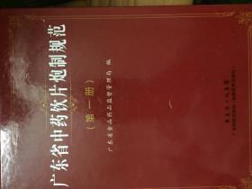 广东省中药饮片炮制规范(第一册)