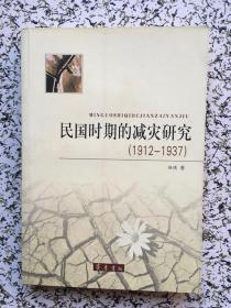 民国时期的减灾研究(1912-1937) 签名本