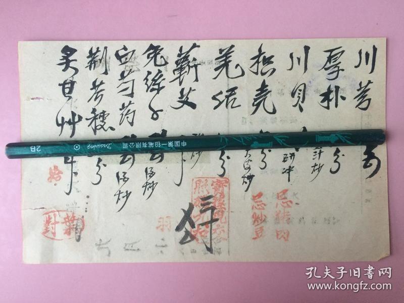 民国,毛笔,手写,中药药方,有红印章