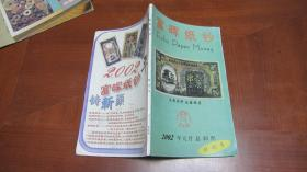 富晖纸钞 2002年元月总30期 创刊号