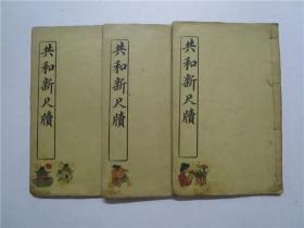 民国二年线装本 共和新尺牍(存;第二册 第三册 第四册) 三册合售