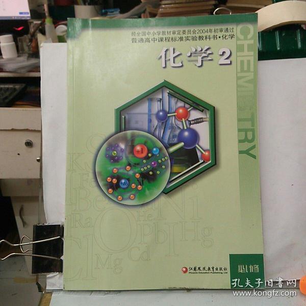 普通高中课程标准实验教科书·化学:化学2(必修)