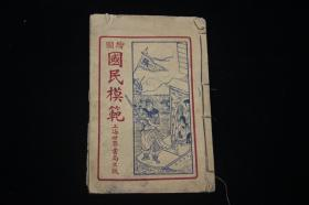 清、民国 上海世界书局 石印本《绘图国民模范》插图极多,华盛顿、拿破仑、纳尔逊、霞飞等四个故事  独本 全