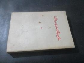 毛泽东著作选读 甲种本  上 维吾尔文