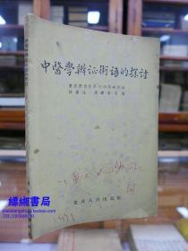 中医学辩证术语的探讨