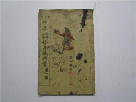 民国元年线装版《中华高等小学修身教科书 第一册