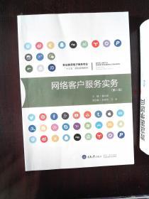 网络客户服务实务\/职业教育电子商务专业十三